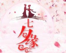 七夕情人节祝福语送女朋友的话 七夕节对女友说的话