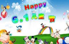 六一儿童节快乐适合发的心情祝福语大全