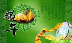 2019端午节祝福语大全简短,艾叶又飘香,时间近端阳。