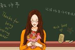 教师节祝福老师的话语-感恩老师的句子