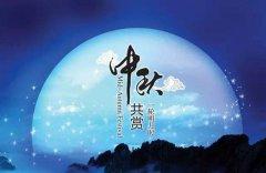 关于八月十五的说说 中秋节朋友圈发的祝福语
