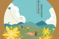 重阳节祝福语—适合重阳节发的句子