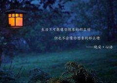 一句话的简单晚安说说—睡觉前发的朋友圈说说心情短语人生感悟