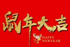 新年寄语2020简短励志 新年祝福语大全 简短