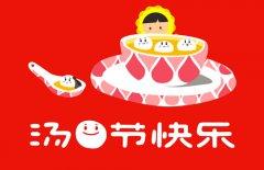 正月十五祝福语句大全 元宵节祝福语简短