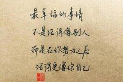 安慰自己不生气的句子—自己安慰自己的句子