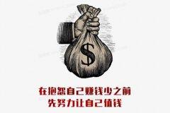 关于钱的说说-别人欠钱的心情说说
