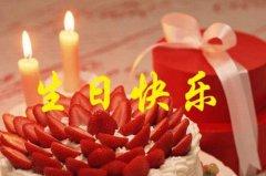 祝男性长辈生日祝福语 晚辈对长辈生日祝福语