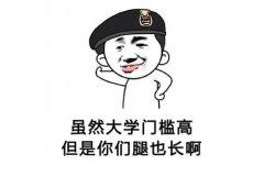 高考祝福语幽默简短 轻松幽默祝高考的话