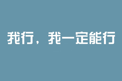 高考祝福语 简短10字
