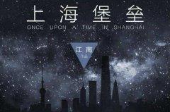 上海堡垒经典语录