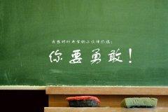 开学激励语 2020新学期激励语