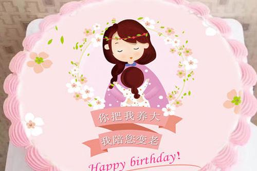 妈妈生日感言 祝妈妈生日快乐的短句