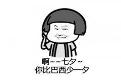 七夕搞笑说说 七夕节幽默搞笑的句子