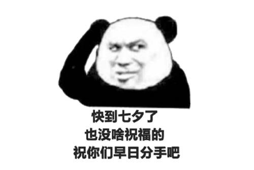 七夕没人陪的搞笑说说 关于七夕搞笑的说说