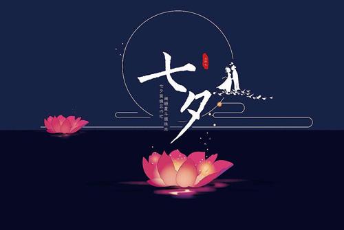 七夕节的说说 七夕节发朋友圈的说说