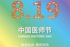 医师节赞美医生祝福语 2020医师节节日快乐祝福语