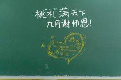 老师祝福语简短 写给老师最暖心短句