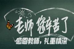 老师祝福语大全简短 家长用一句话感谢老师