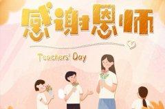 教师节寄语简洁 教师节老师的感谢语