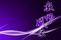 教师节祝福语古诗