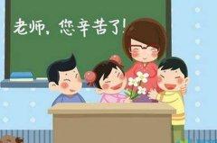 教师节贺词简单 教师节寄语简洁