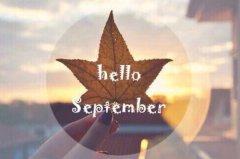 关于九月的说说 九月朋友圈说说