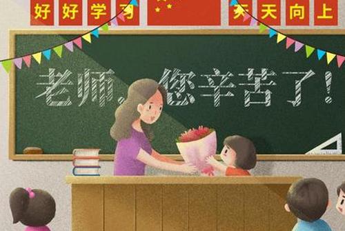 感恩老师的话两三句 家长感谢老师的话简短