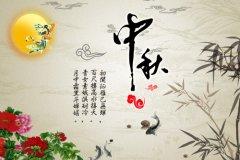 佛教中秋佳节的祝福语