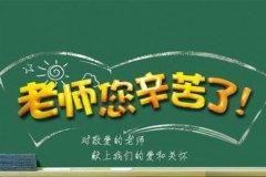 教师节对老师想说的话 家长对老师说的感谢