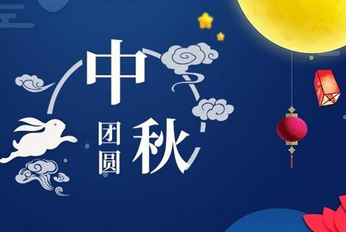八月十五祝福语段子 微信八月十五中秋节祝福