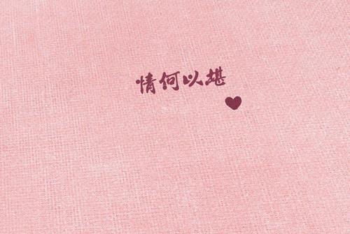爱情说说伤感 让对方看到心疼的句子