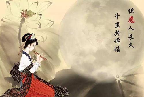古人中秋节祝福语