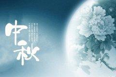 中秋节祝福长辈的话语
