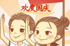 国庆节简短祝福语