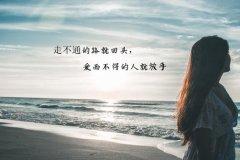 人心凉了的伤感说说 看透了一切,扎心的说说