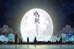 中秋节领导祝福语大全 中秋节发给领导的祝