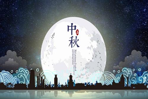 中秋节领导祝福语大全 中秋节发给领导的祝福语大全简短