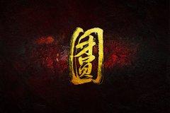 中秋团圆的诗句祝福语 关于中秋节团圆的诗