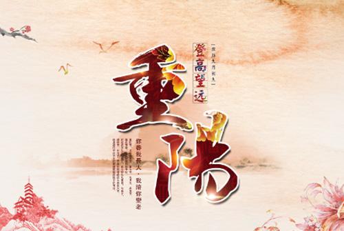 重阳节对老人的祝福语-重阳节祝福语老人大全