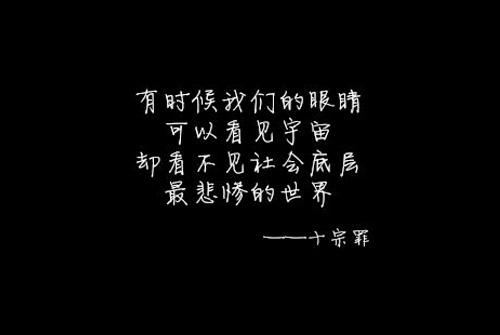十宗罪句子-十宗罪著名句子