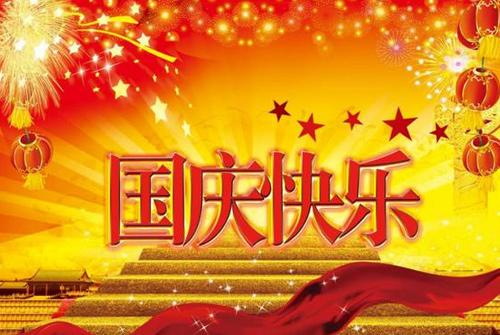 祖国生日快乐祝福语 祝福祖国的生日寄语