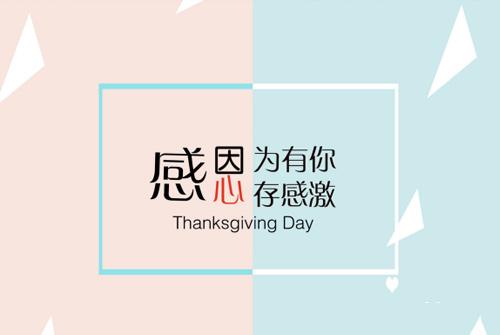 感恩节说说-感恩节经典说说句子