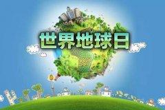 保护地球的宣传语-保护地球的标语