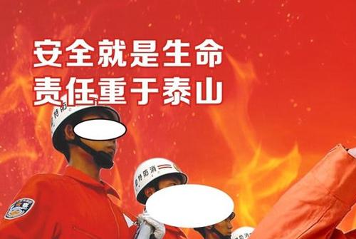 消防宣传标语 防火口号标语大全