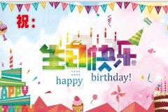 祝外甥生日快乐的句子-祝外甥生日快乐的祝