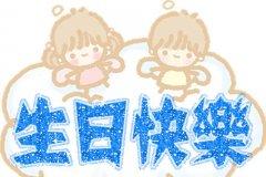 祝姐姐生日快乐祝福语-祝姐姐生日快乐暖心话