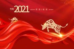 2021年开门红口号 牛年开门红口号大全2021
