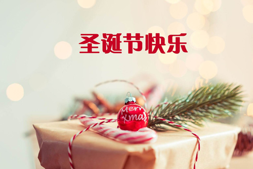 圣诞节祝福语简短 圣诞节快乐的祝福语