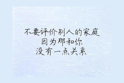管好自己少管别人句子-管好自己的嘴少管闲事的说说